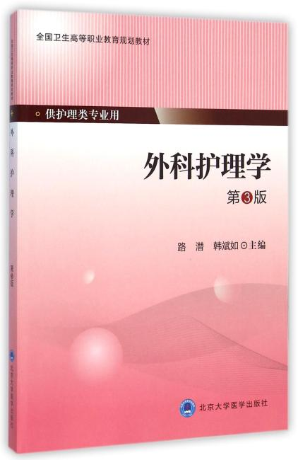 外科护理学(第3版)(大专)