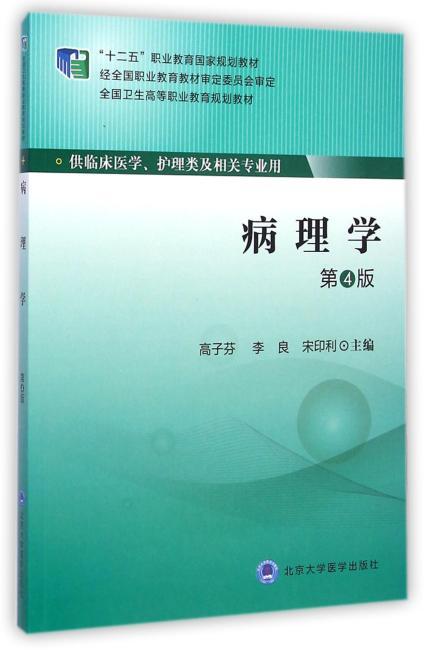 """病理学(第4版)(大专""""十二五"""")"""