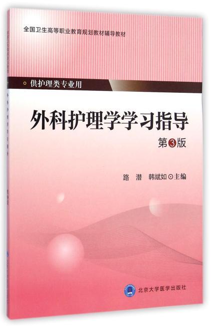 外科护理学学习指导(第3版)(大专)