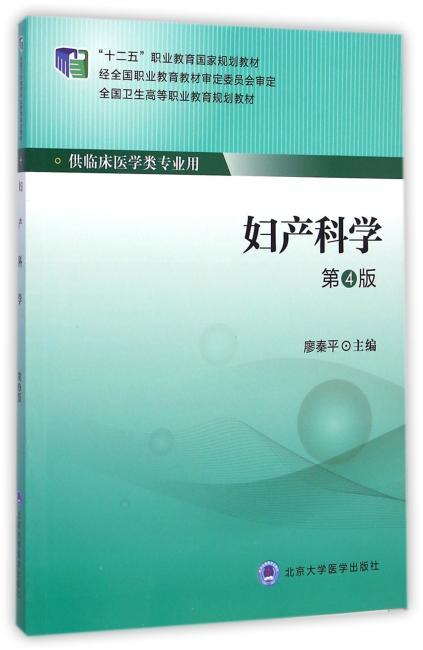 """妇产科学(第4版)(大专""""十二五"""")"""