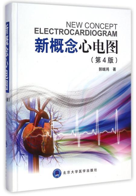 新概念心电图(第4版)