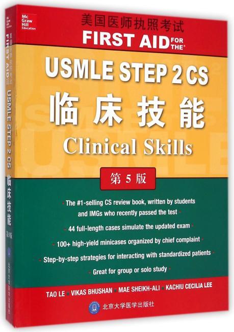 美国医师执照考试 USMLE STEP 2 CS 临床技能(第5版)(W)
