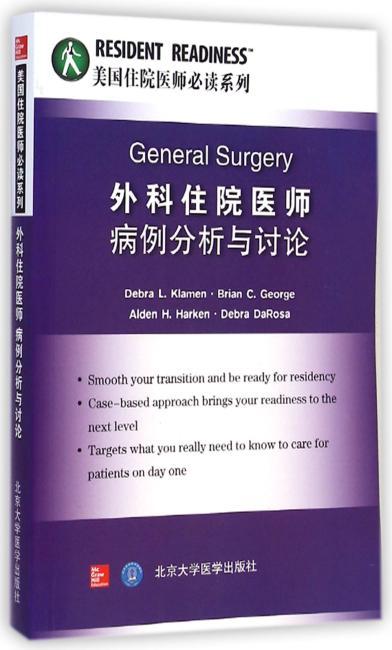 外科住院医师病例分析与讨论(W)