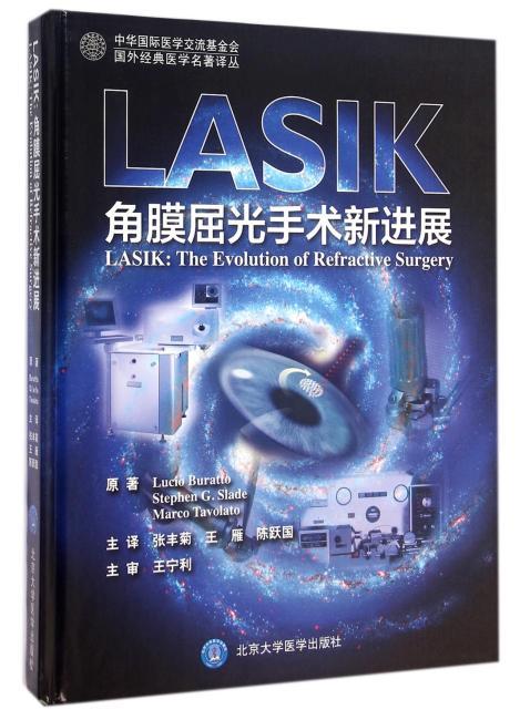 LASIK:角膜屈光手术新进展(W)