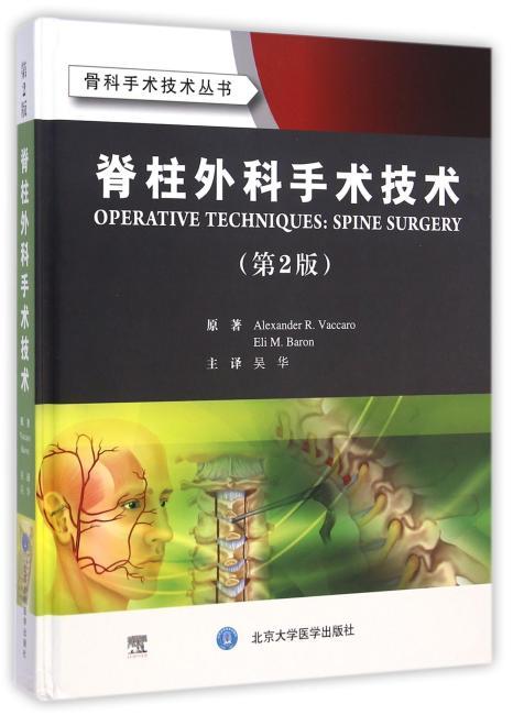 脊柱外科手术技术(第2版)(骨科手术技术丛书)(E)