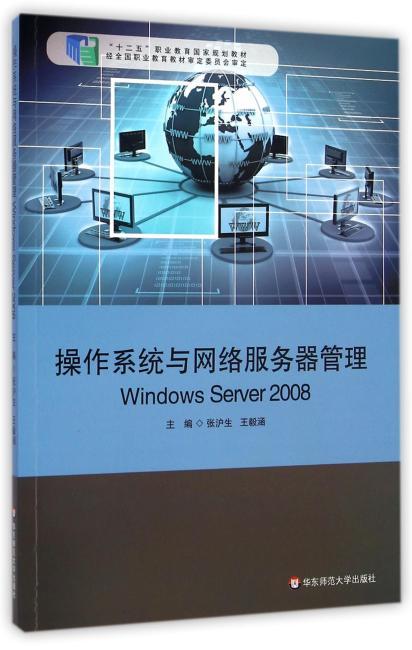 操作系统与网络服务器管理 Windows Server 2008