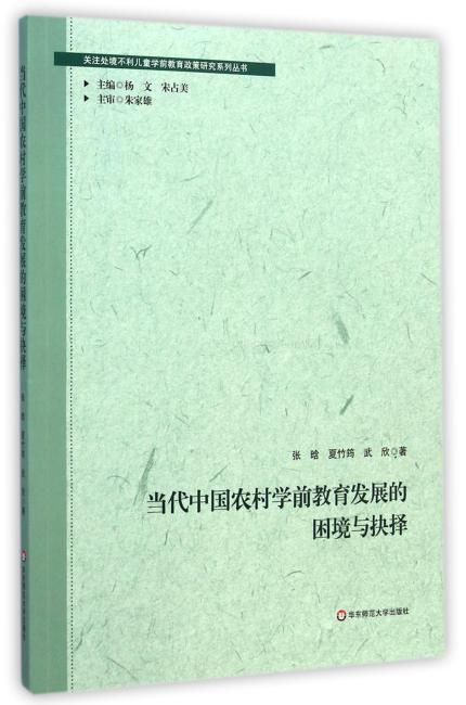 当代中国农村学前教育发展的困境与抉择