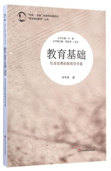 教育基础:中国社会发展的教育学求索
