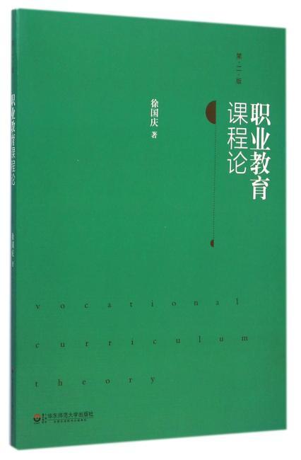 职业教育课程论(第2版)
