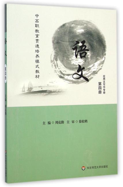 语文(第四册)