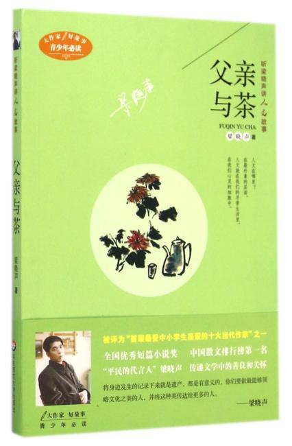 听梁晓声讲人文故事:父亲与茶
