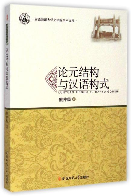 论元结构与汉语构式