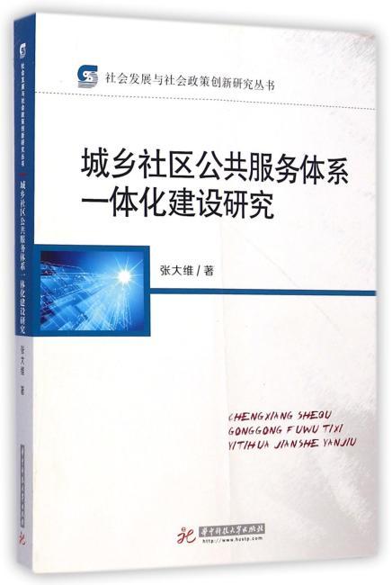 社会发展与社会政策研究丛书:城乡社区公共服务体系一体化建设研究
