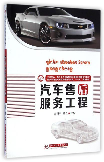 工学结合·基于工作过程导向的项目化创新系列教材:汽车售后服务工程