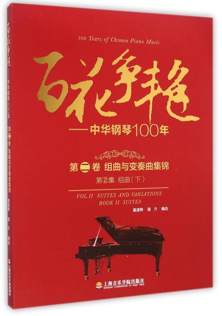 百花争艳--中华钢琴100年.第二卷.组曲与变奏曲集锦.第2集.组曲(下):汉英对照