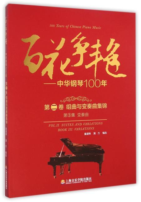 百花争艳--中华钢琴100年.第二卷.组曲与变奏曲集锦.第3集.钢琴变奏曲:汉英对照