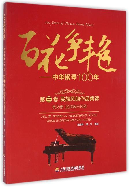 百花争艳--中华钢琴100年.第三卷.民族风韵作品集锦.第2集.民歌器乐风韵:汉英对照