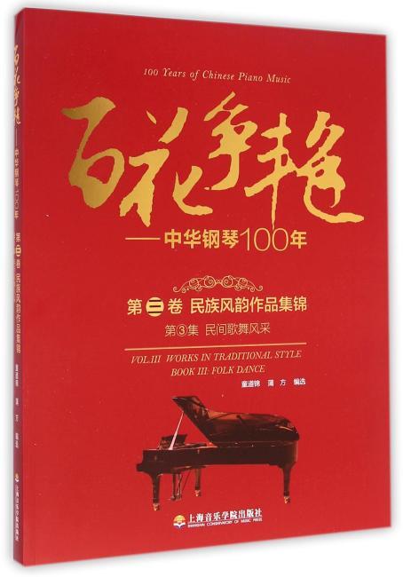 百花争艳--中华钢琴100年.第三卷.民族风韵作品集锦.第3集.民间歌舞风采:汉英对照