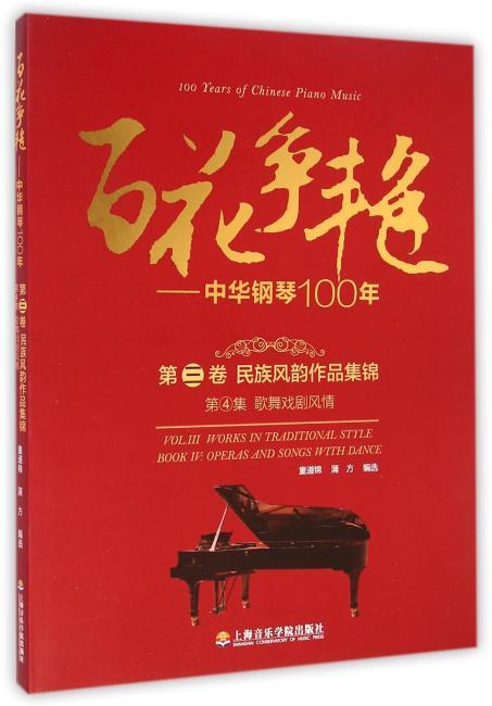 百花争艳--中华钢琴100年.第三卷.民族风韵作品集锦.第4集.歌舞戏剧风情:汉英对照