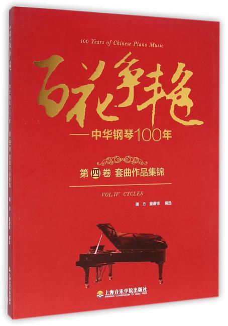 百花争艳--中华钢琴100年.第四卷.套曲作品集锦:汉英对照