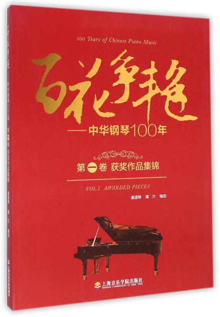 百花争艳--中华钢琴100年.第一卷.获奖作品集锦:汉英对照