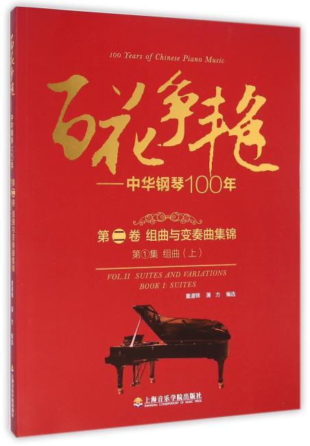 百花争艳--中华钢琴100年.第二卷.组曲与变奏曲集锦.第1集.组曲(上):汉英对照