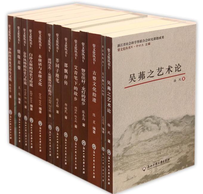 婺文化丛书Ⅴ