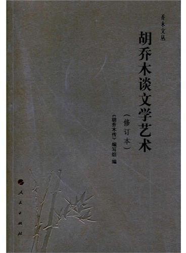 胡乔木谈文学艺术(修订本)—乔木文丛