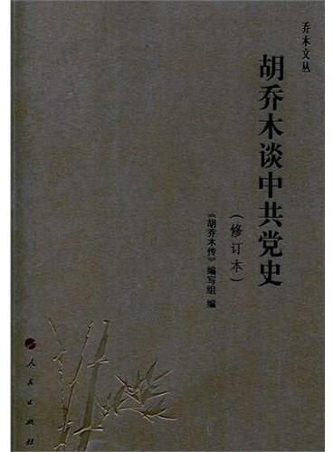 胡乔木谈中共党史(修订本)—乔木文丛