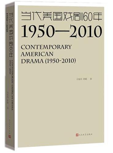 当代美国戏剧60年(1950-2010)