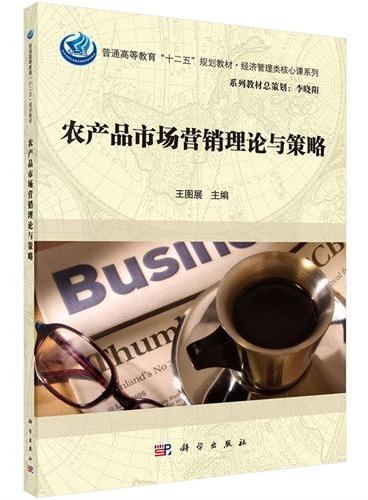 农产品市场营销理论与策略