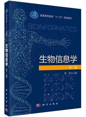 生物信息学(第二版)