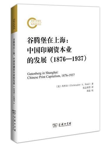 谷腾堡在上海:中国印刷资本业的发展(1876-1937)
