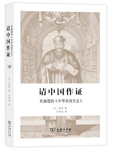 请中国作证:杜赫德的《中华帝国全志》