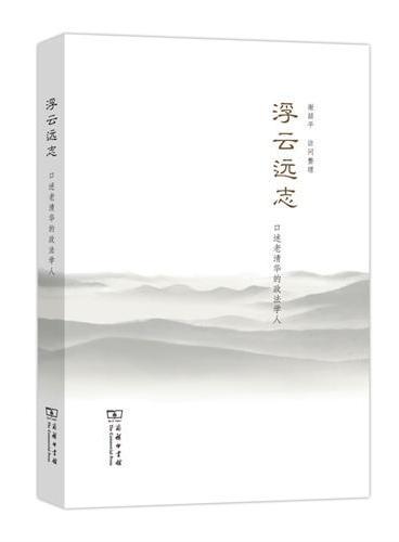 浮云远志:口述老清华的政法学人
