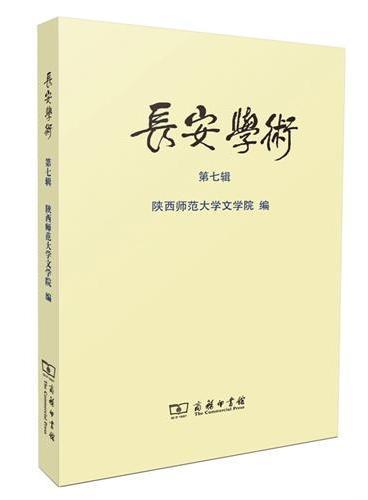 长安学术 第七辑