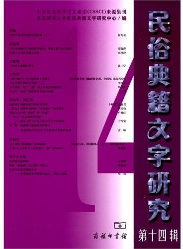 民俗典籍文字研究(第14辑)