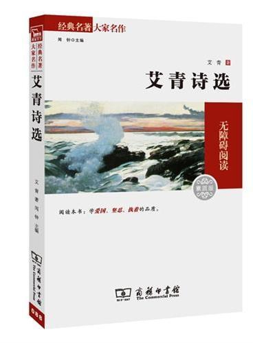 艾青诗选 大家名作 商务权威珍藏版 新课标推荐书目 内附精美插图