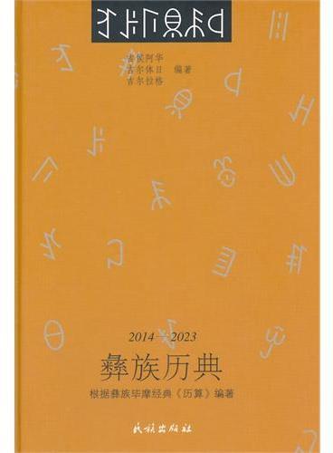 彝族历典(汉文、彝文)