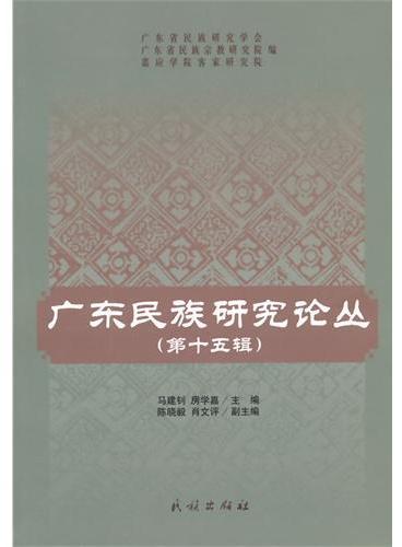 广东民族研究论丛. 第15辑