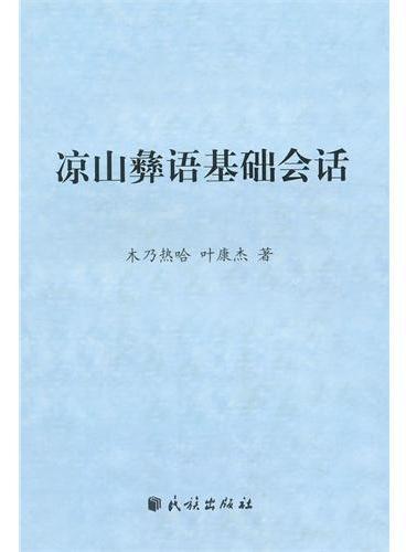 凉山彝语基础会话