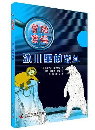 冒险密码:冰川里的战斗