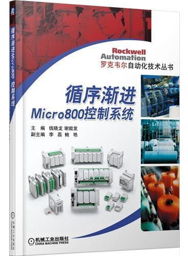循序渐进Micro800控制系统