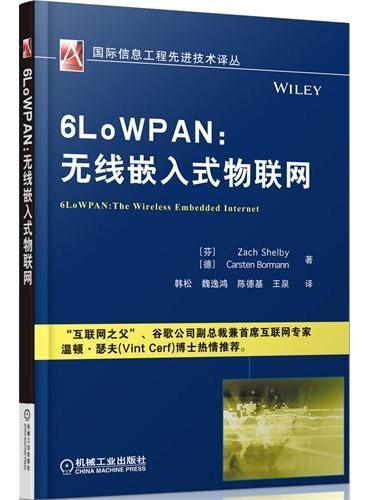 6LoWPAN:无线嵌入式物联网(国际信息工程先进技术译丛)