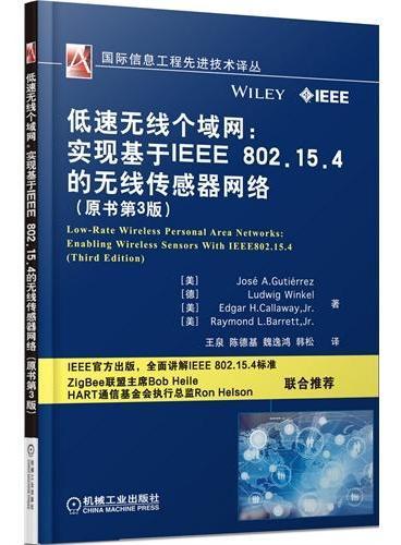 低速无线个域网:实现基于IEEE 802.15.4的无线传感器网络(原书第3版,国际信息工程先进技术译丛)