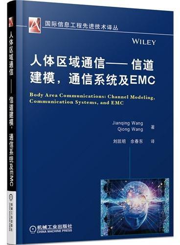 人体区域通信 信道建模,通信系统及EMC(国际信息工程先进技术译丛)
