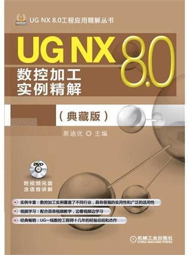 UG NX 8.0数控加工实例精解(典藏版)
