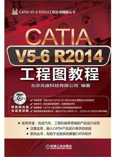 CATIA V5-6 R2014工程图教程