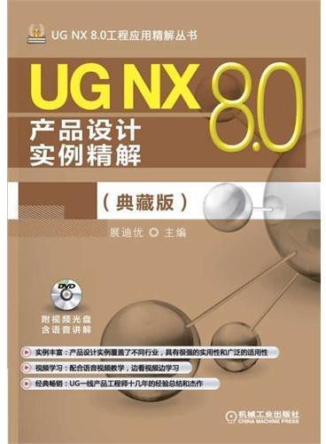 UG NX 8.0产品设计实例精解(典藏版)