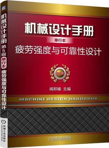 机械设计手册单行本:疲劳强度与可靠性设计